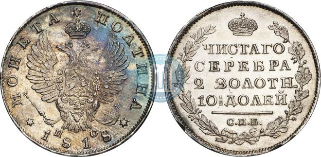 Poltina 1818 year