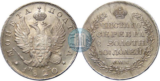 Poltina 1820 year
