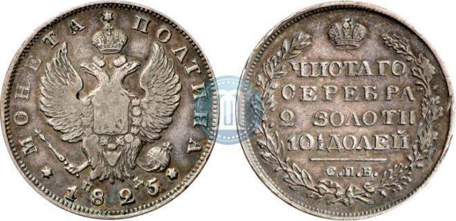 Poltina 1825 year