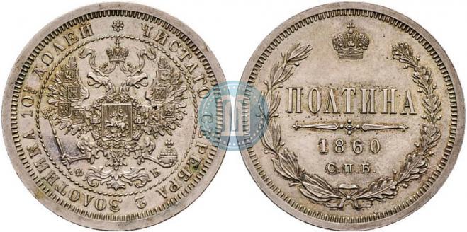 Полтина 1860 года