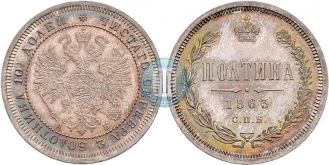 Poltina 1863 year