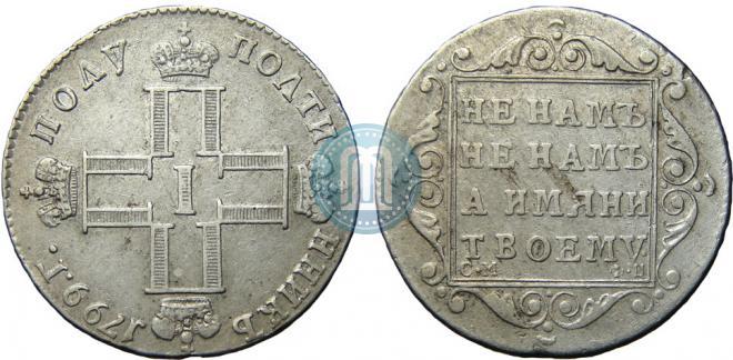 Полуполтинник 1799 года