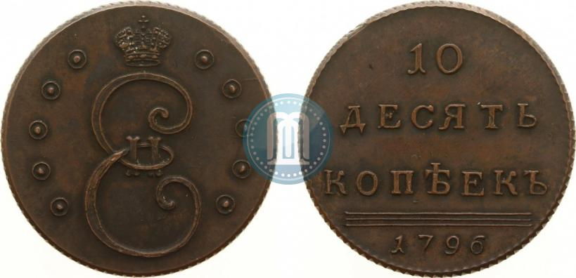 Фото 10 копеек 1796 года