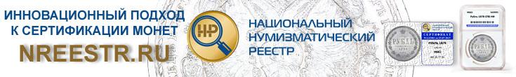 """""""1 Национальный нумизматический реестр"""""""